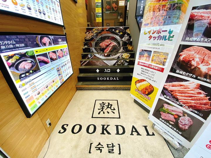 SOOKDAL