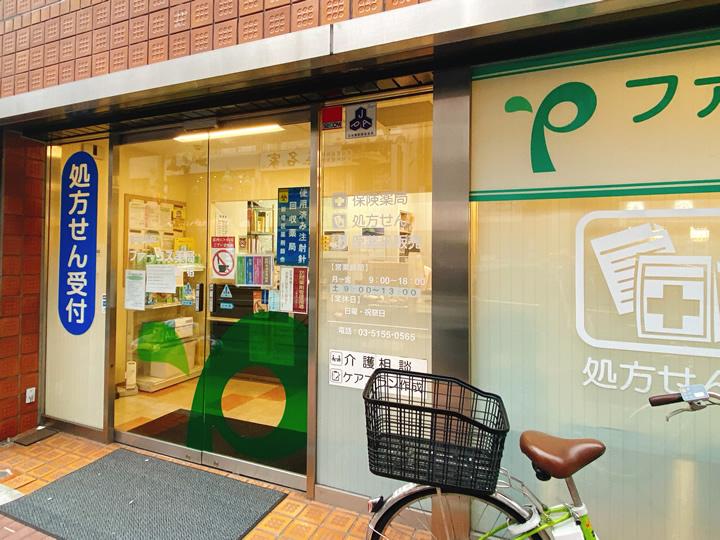 ファーコス薬局 新宿