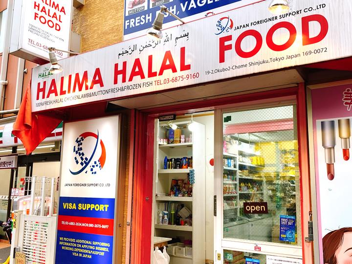 HALIMA HALAL FOOD