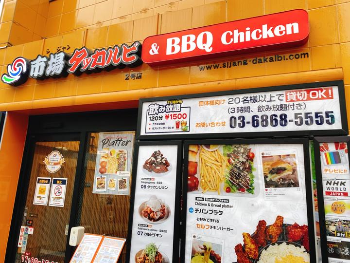 市場タッカルビ&BBQ Chicken