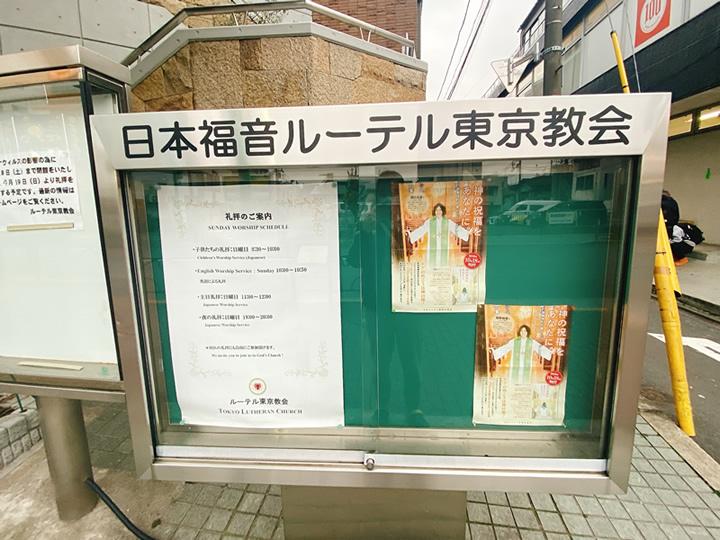 日本福音ルーテル東京協会