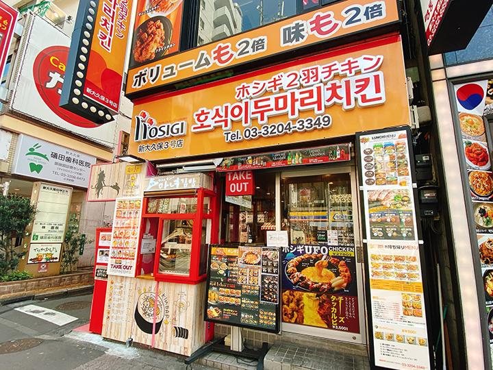 ホシギ2羽チキン 3号店