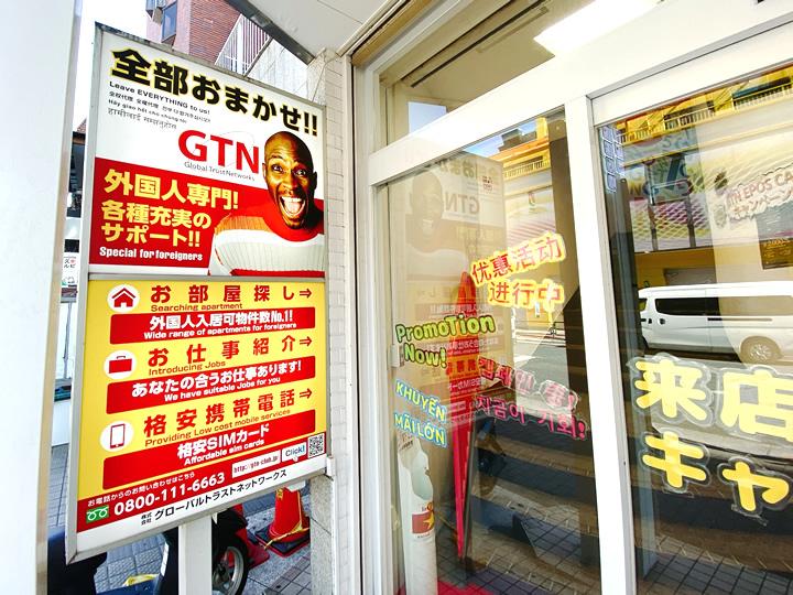 GTN 新大久保支店