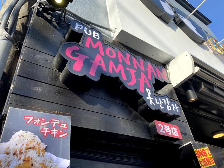 MONNAN GAMJA 2号店