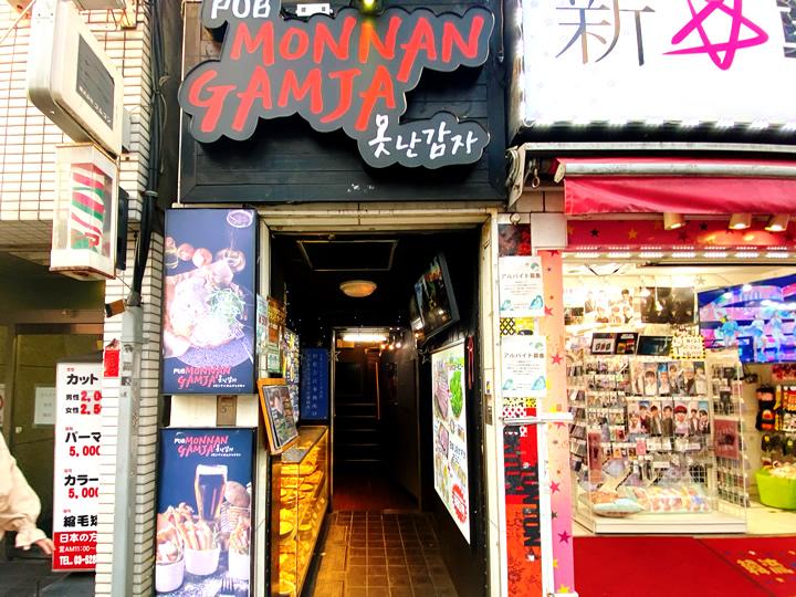 MONNAN GAMJA 1号店