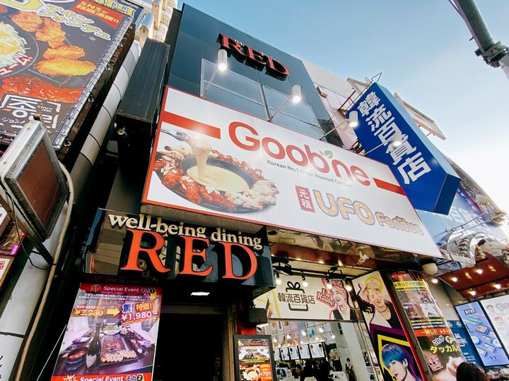 Red×Goobne