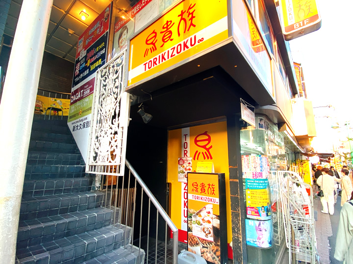 鳥貴族 新大久保店